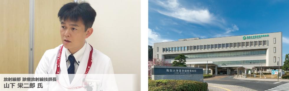 鳥取 大学 医学部
